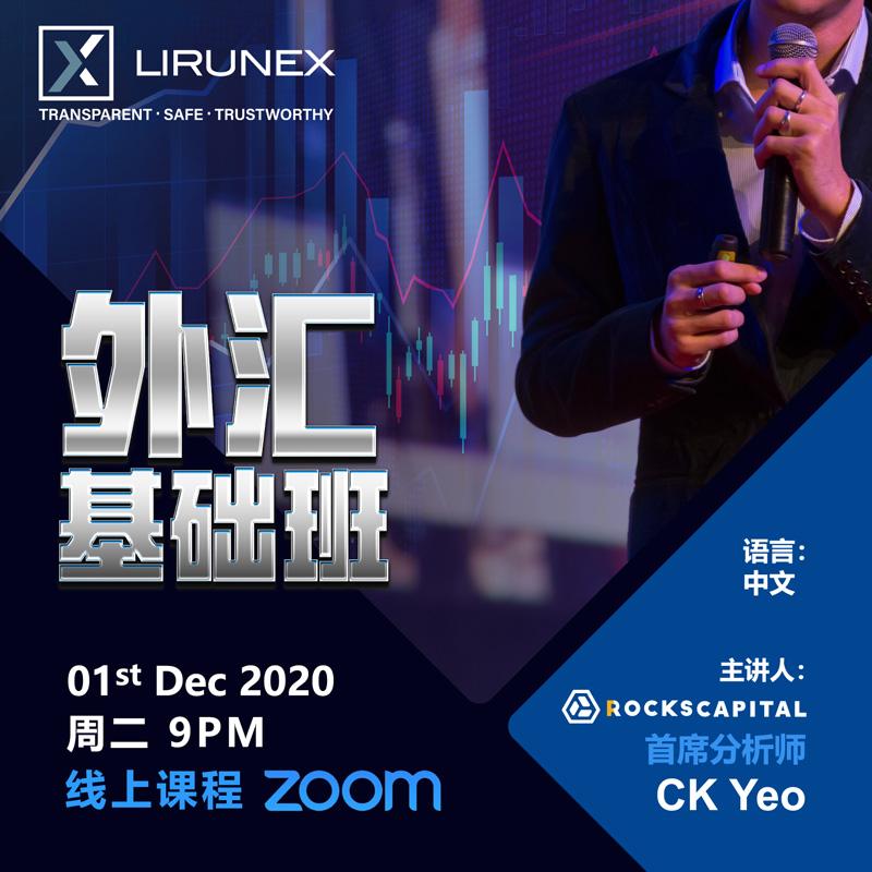 外汇基础班-01-December