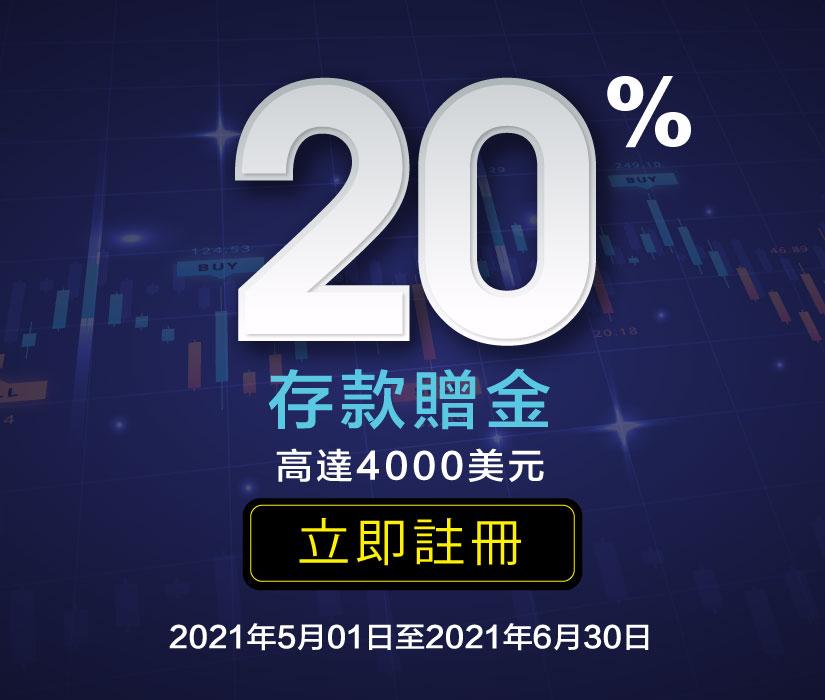 20%-deposit-bonus-lirunex